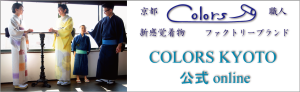 colorskyotobaner