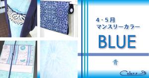 カラーキャンペーン4・5月ブ