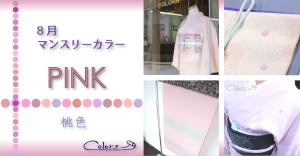 カラーキャンペーン8月ピンク