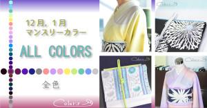 colorcampaign12allcolors